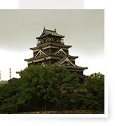 広島県の城