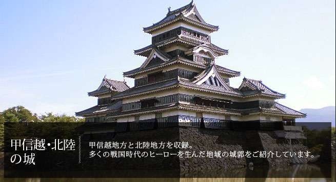 北陸甲信越の城