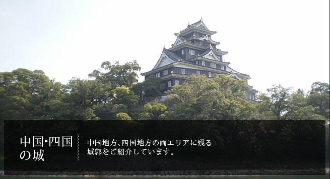 中国四国の城